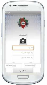 emirate s while they are out of the country, especially in crises and emergency cases and to ensure their safety. MOFA proposed Tawajdi service as web application to achieve this purpose.